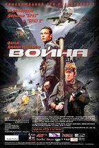 Война (16+) постер плакат