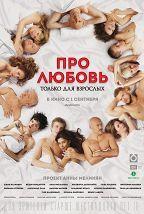 Про любовь. Только для взрослых (0+) постер плакат