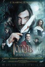 Гоголь. Начало (16+) постер плакат