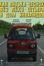 Как Витька Чеснок вез Леху Штыря... постер плакат