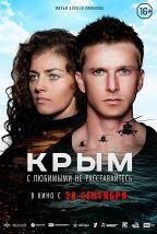 Крым (16+) постер плакат