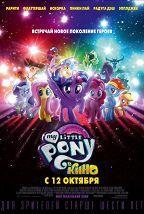 My Little Pony в кино (6+) постер плакат