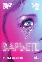 Варьете (16+) постер плакат