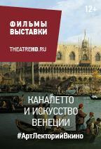 Каналетто и искусство Венеции (12+) постер плакат