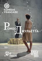 Comédie-Française: Ромео и Джульетта постер плакат