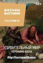 Удивительный мир Иеронима Босха (16+) постер плакат