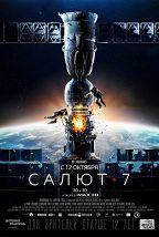 Салют-7 (12+) постер плакат