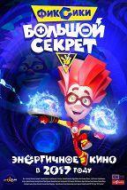 Фиксики: Большой секрет (6+) постер плакат