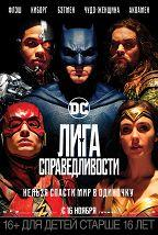 Лига справедливости (16+) постер плакат
