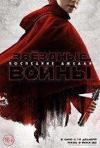 Звездные войны: Последние джедаи (16+) постер плакат