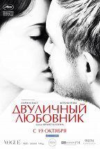 Двуличный любовник (18+) постер плакат