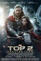 Тор-2: Царство тьмы (12+) постер плакат