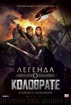 Легенда о Коловрате (12+) постер плакат