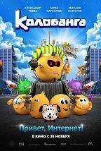 Колобанга. Привет, Интернет! (0+) постер плакат