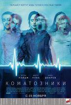 Коматозники (16+) постер плакат