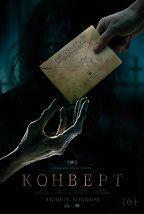 Конверт (16+) постер плакат