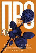 Про рок (18+) постер плакат