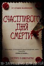 Счастливого дня смерти (16+) постер плакат