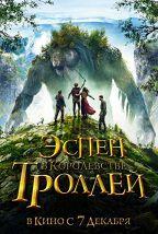 Эспен в королевстве троллей (6+) постер плакат