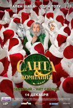 Санта и компания (12+) постер плакат