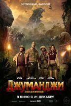 Джуманджи: Зов джунглей (16+) постер плакат