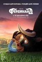 Фердинанд (6+) постер плакат
