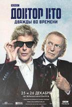 Доктор Кто: Дважды во времени (12+) постер плакат