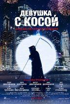 Девушка с косой (16+) постер плакат