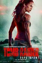 Tomb Raider: Лара Крофт (16+) постер плакат