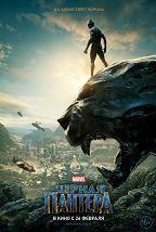 Черная пантера (16+) постер плакат