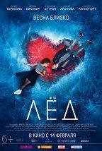 Лед (6+) постер плакат
