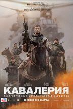 Кавалерия (18+) постер плакат