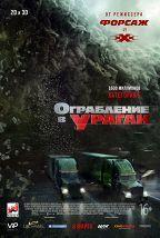 Ограбление в ураган (16+) постер плакат