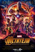 Мстители: Война бесконечности (16+) постер плакат