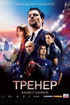 Тренер (6+) постер плакат