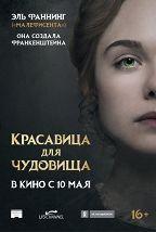 Красавица для чудовища (16+) постер плакат