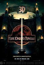 Парк Юрского периода (6+) постер плакат
