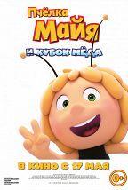 Пчелка Майя и кубок меда (0+) постер плакат