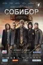 Собибор (12+) постер плакат