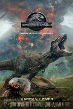Мир Юрского периода-2 постер плакат