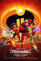 Суперсемейка-2 (6+) постер плакат