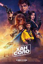 Хан Соло: Звездные войны. Истории постер плакат