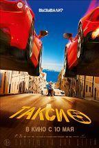 Такси-5 (18+) постер плакат