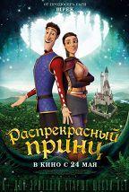 Распрекрасный принц (6+) постер плакат