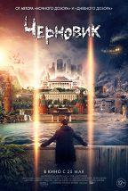 Черновик (12+) постер плакат
