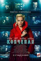 Конченая (18+) постер плакат