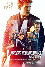 Миссия невыполнима: Последствия (16+) постер плакат