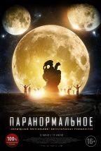 Паранормальное (16+) постер плакат