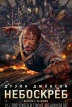Небоскреб (16+) постер плакат