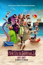 Монстры на каникулах-3: Море зовет (6+) постер плакат